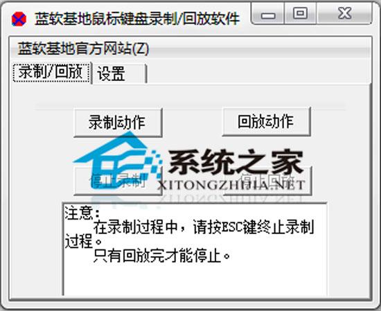 蓝软基地鼠标键盘录制回放软件 1.0 绿色免费版