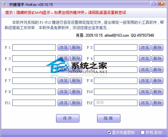 热键猎手(HotKey) V09.10.15 绿色版