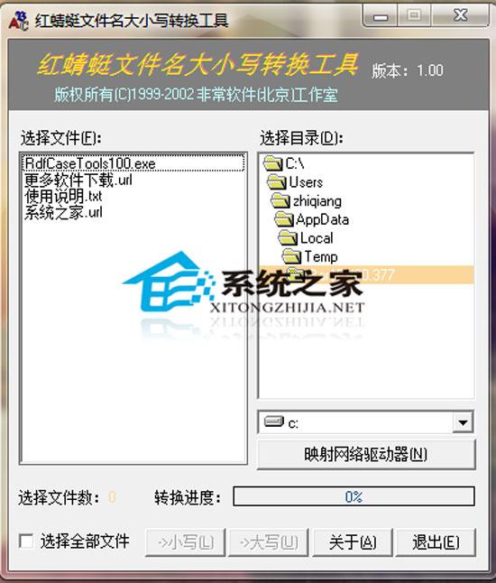 红蜻蜓文件名大小写转换工具 V1.00 绿色版