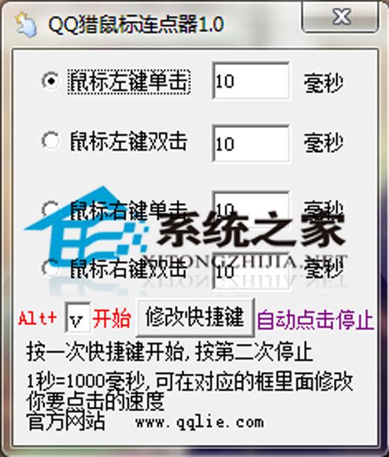 QQ猎鼠标连点器 V1.0 绿色免费版
