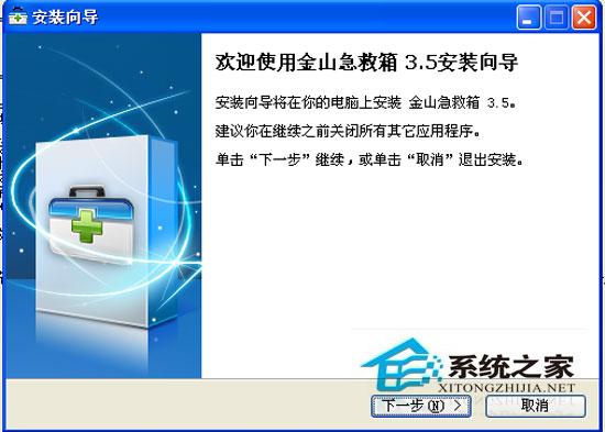 金山急救箱 3.5(0515) 简体中文官方安装版