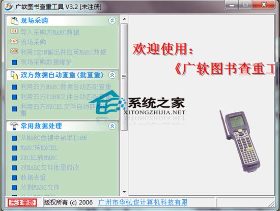 广软图书查重工具 3.2 绿色特别版