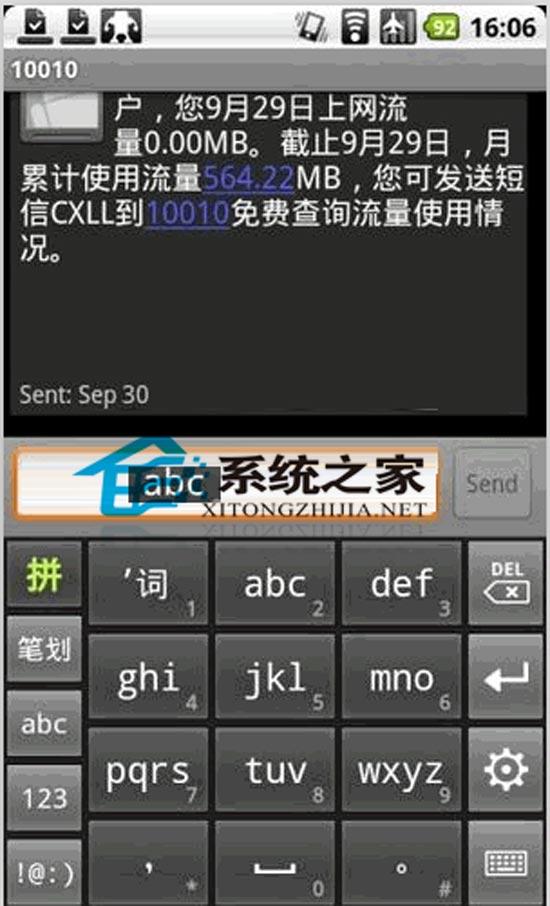 谷歌拼音输入法 for Android V1.4.2 简体中文安装版
