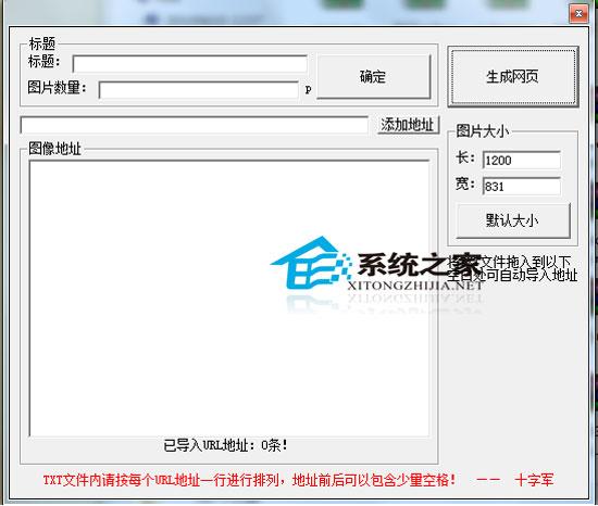 图片网页生成器 1.0 绿色版