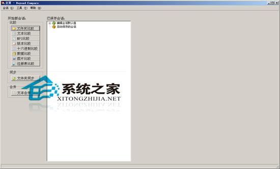 Beyond Compare(文件及文件夹比较工具) 3.3.4.14431 多国语言绿