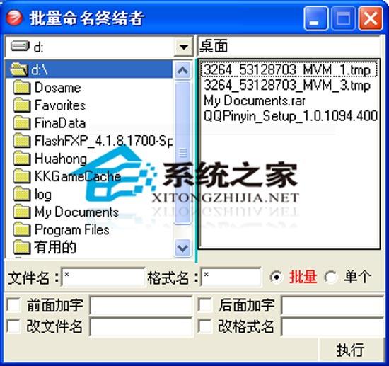 批量命名终结者 1.2.0.1 绿色免费版