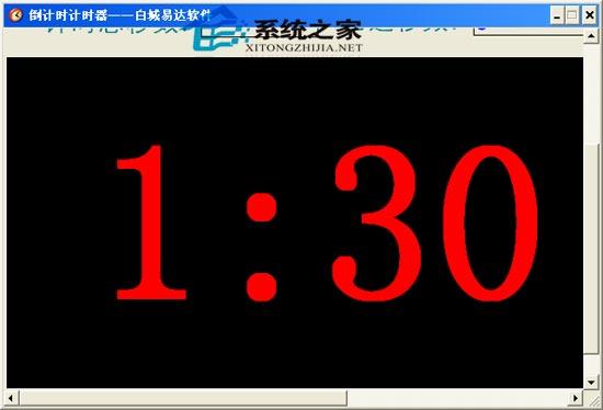倒计时计时器 1.0 绿色免费版