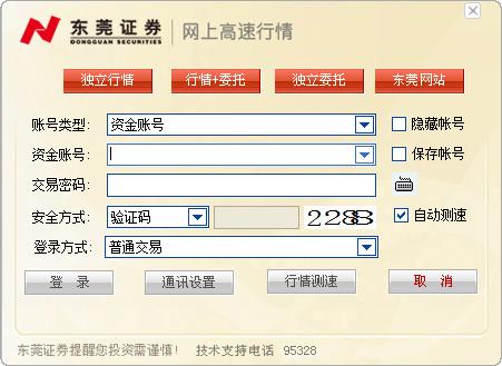 东莞证券同花顺 V16.0708 专业版