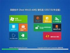 深度技术Ghost Win10 (64位)官方标准版2017v01(免激活)