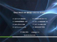 系统之家Ghost Win10 x64位官方通用版2017.01月(自动激活)