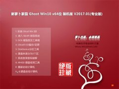 新萝卜家园Ghost Win10 (X64)安全稳定版2017.01(绝对激活)