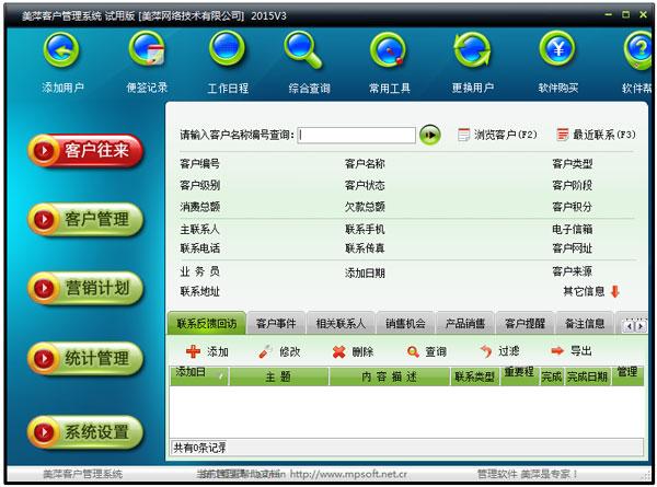 美萍客户管理系统2015 V3 试用版