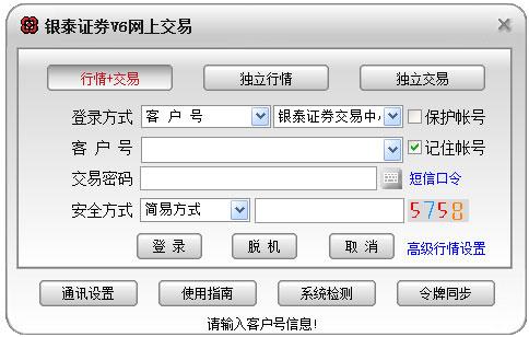银泰证券V6网上交易 V6.26