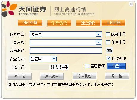 天风证券个股期权交易客户端 V5.18.51.303