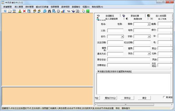 传承家谱管理软件 V15.02 绿色版