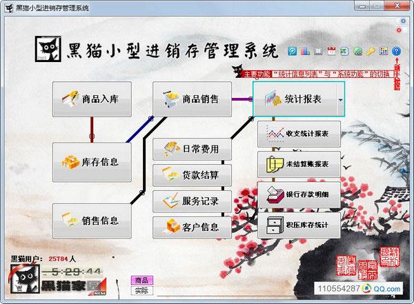 黑猫小型进销存管理系统 V5.1.6