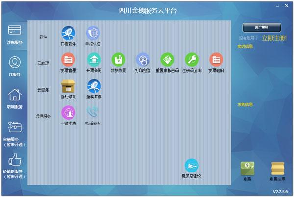 四川金穗服务云平台 V2.2.5.7