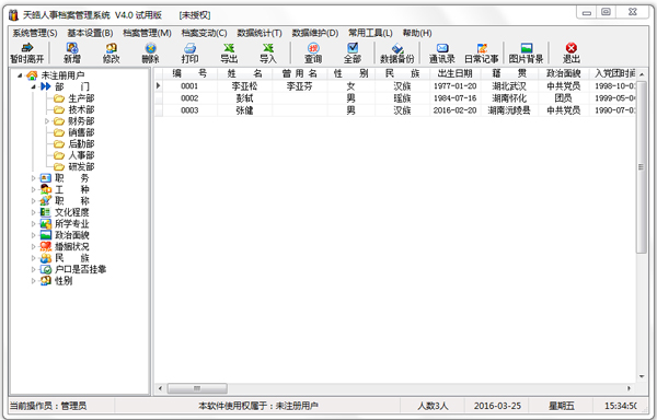 天皓人事档案管理系统 V4.0