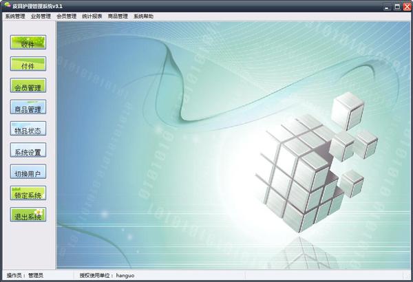 翰宇皮具护理管理软件 V3.1
