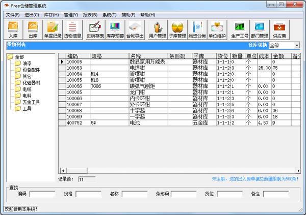 Free仓储管理系统 V5.6.7