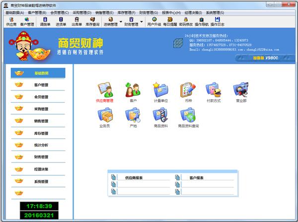 商贸财神服装鞋帽销售管理软件 V9800