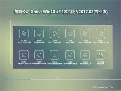 电脑公司Ghost Win10 X64 电脑城装机版2017v02(绝对激活)