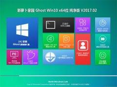 新萝卜家园Ghost Win10 X64位 官方纯净版v2017.02月(自动激活)