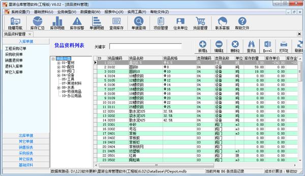 里诺仓库管理软件 V6.02 工程版