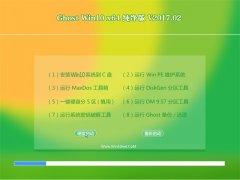 999宝藏网Ghost Win10 64位 精选纯净版V2017.02月(永久激活)
