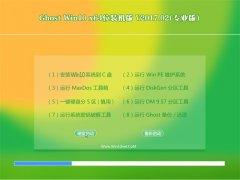 技术员联盟Ghost Win10 x64位 超纯装机版v201702(免激活)