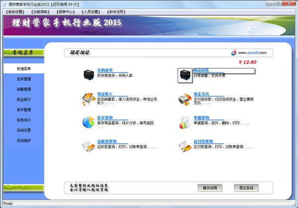 理财管家手机行业版2015 V12.60