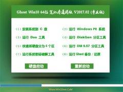 系统之家Ghost Win10 X64位 万能笔记本通用版v2017.02月(免激活)