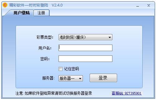 精彩时时彩软件 V2.4.0