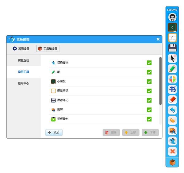 乐望教学助手 V3.0.1.5053