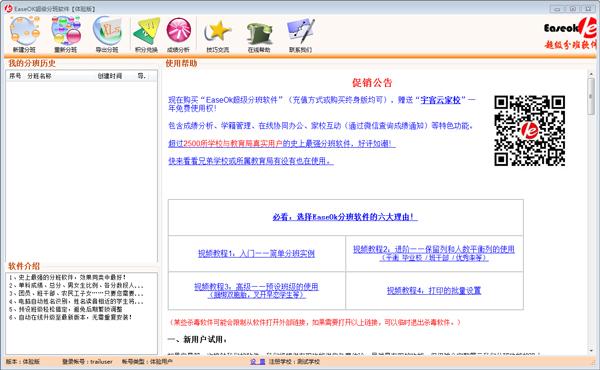 EaseOK超级分班软件 V2.1.1.19 体验版