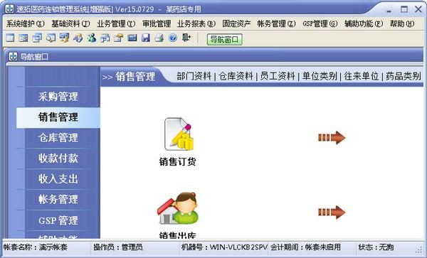 速拓医药管理系统 V15.0729 增强版