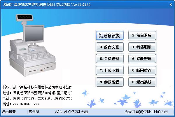 精诚灯具店管理系统 V15.0526 普及版