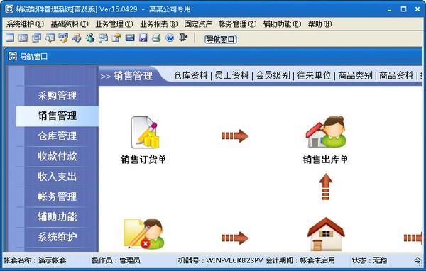 精诚配件管理系统 V15.0429 普及版