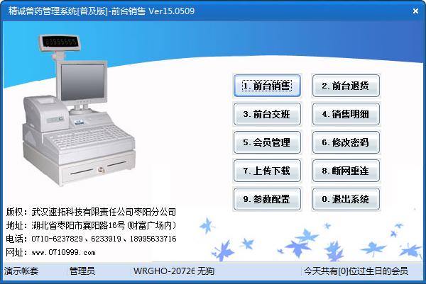 精诚兽药管理系统 V15.0509 普及版