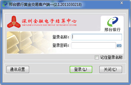 邢台银行黄金交易客户端 V2.5