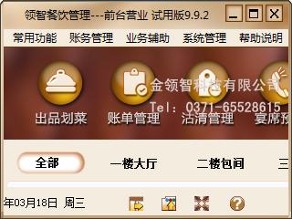 领智餐饮管理系统 V9.9.2