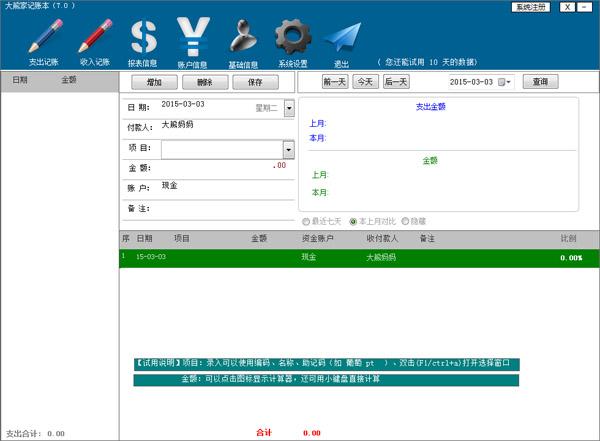 大熊家记账本 V7.0 绿色版