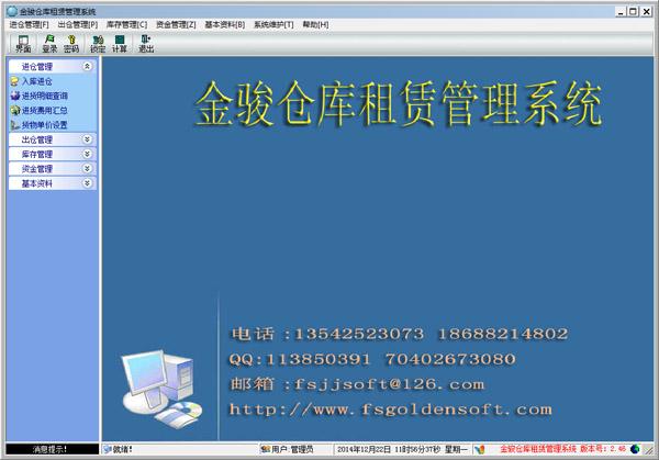 金骏仓库租赁管理系统 V2.46