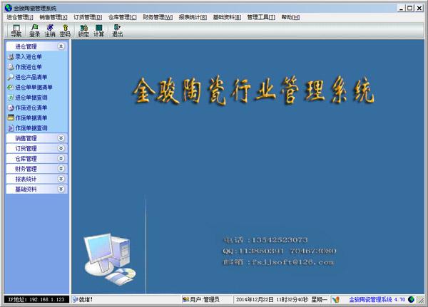 金骏陶瓷管理系统 V4.70