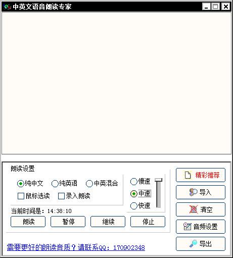 中英文语音朗读专家 V2014 Build 1031