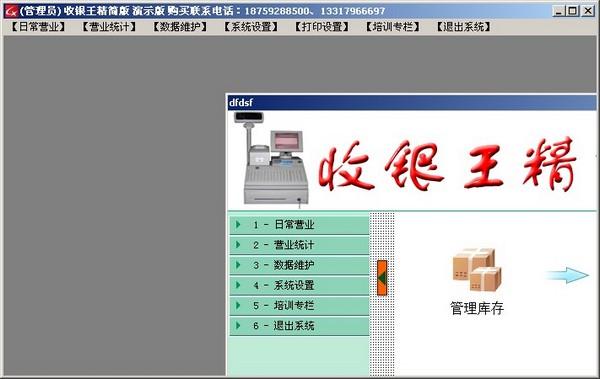 收银王精简版 V7.0
