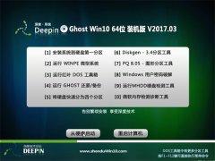 深度技术Ghost Win10 x64 安全装机版V2017.03月(完美激活)
