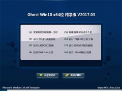 风林火山Ghost Win10 64位 精致纯净版2017年03月(无需激活)