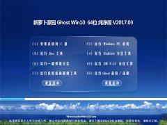 新萝卜家园Ghost Win10 (64位) 稳定纯净版v2017.03月(永久激活)