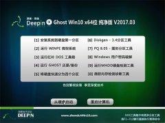 深度技术Ghost Win10 X64 多功能纯净版2017.03月(激活版)